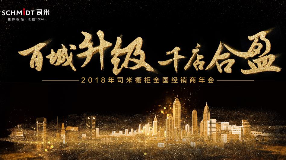 热烈祝贺2018年司米橱柜全国经销商年会圆满成功