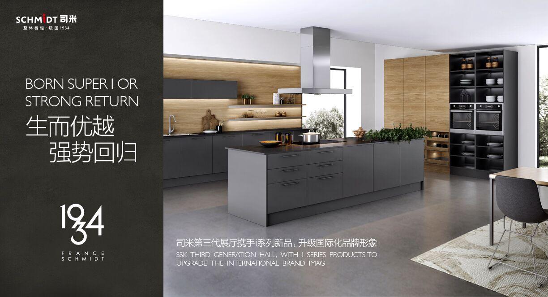 司米橱柜第三代新展厅&I系列新产品,重塑国际化品牌形象